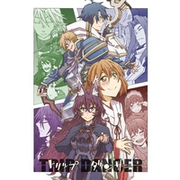 Doujinshi - Novel - Log Horizon / All Characters (C93 ログホラ本 トリップダンサー) / Q!+