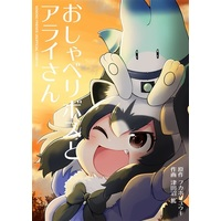 Doujinshi - Kemono (Furry) / Common Raccoon & Fennec & Lucky Beast (おしゃべりボスとアライさん) / rock54