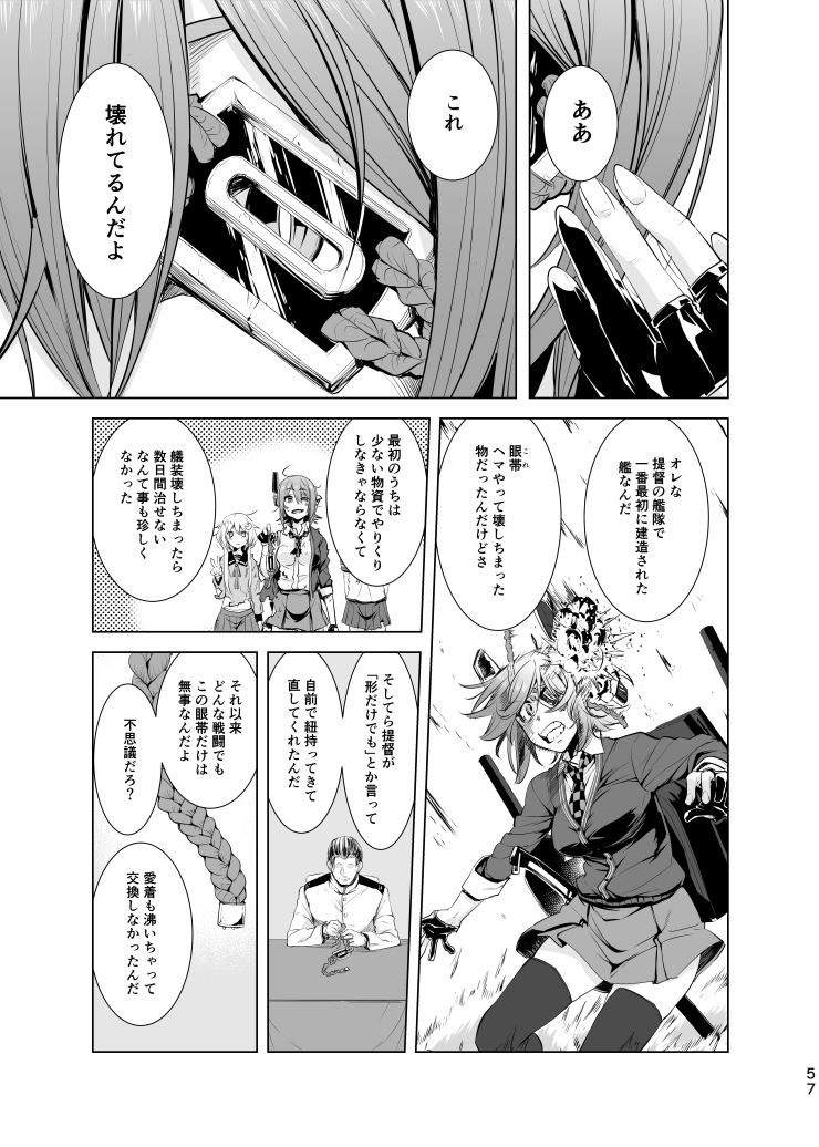 Doujinshi - Kantai Collection / Tenryu & Tatsuta (勿忘草・壱弐参) / blue+α
