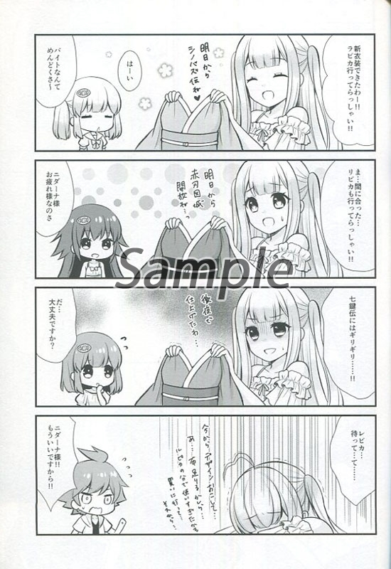 Doujinshi - Anthology - beatmania (E&R Summer Station 2) / Radio*staR/縁屋