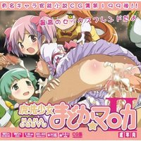 [Adult] Doujin CG collection (CD soft) - MadoMagi