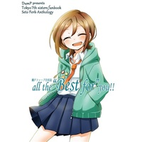 "Doujinshi - Anthology - Tokyo7th Sisters / Seto Ferb (瀬戸ファーブ合同誌『all the""Best for""you!!』) / DumP"