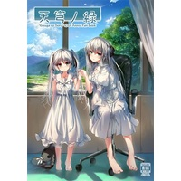 [Adult] Doujinshi - Novel - Anthology - Yosuga no Sora / Kasugano Sora (天穹ノ縁) / シャリテクロワール