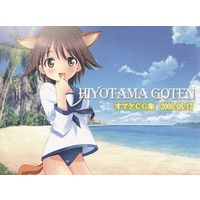 [Adult] Doujin CG collection (CD soft) (HIYOTAMA GOTEN オマケCG集 / ひよたま御殿)