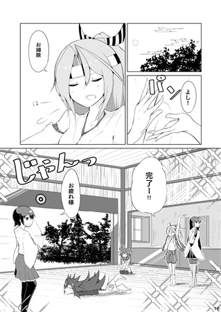 Doujinshi - Kantai Collection / Zuihou & Shouhou & Taigei (くうぼん大そうじ) / ぼたもちんじゅふ