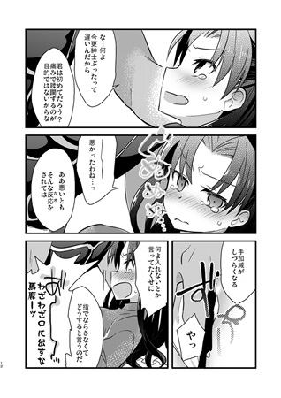 [Adult] Doujinshi - Omnibus - Fate Series / Rin & Archer (Rot) / 云元書庫