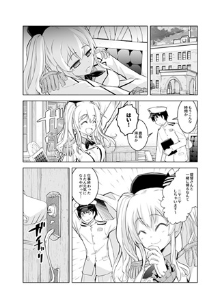 Doujinshi - Kantai Collection / Kashima (Kan Colle) (【メロン限定特典付き】ポンコツ鹿島のお姫様抱っこ大作戦!!) / Atmosphere
