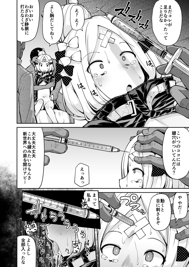 [Adult] Doujinshi - Fate/Grand Order / Abigail Williams (Fate Series) (アビーちゃんとイケナイ子講座) / Kitsuneya