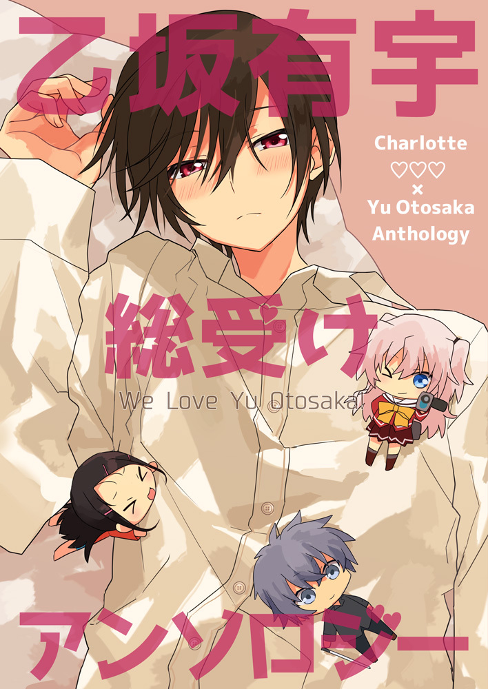 Doujinshi - Novel - Anthology - Charlotte / Mob & Tomori Nao (乙坂有宇総受けアンソロジー) / My-yuki Project