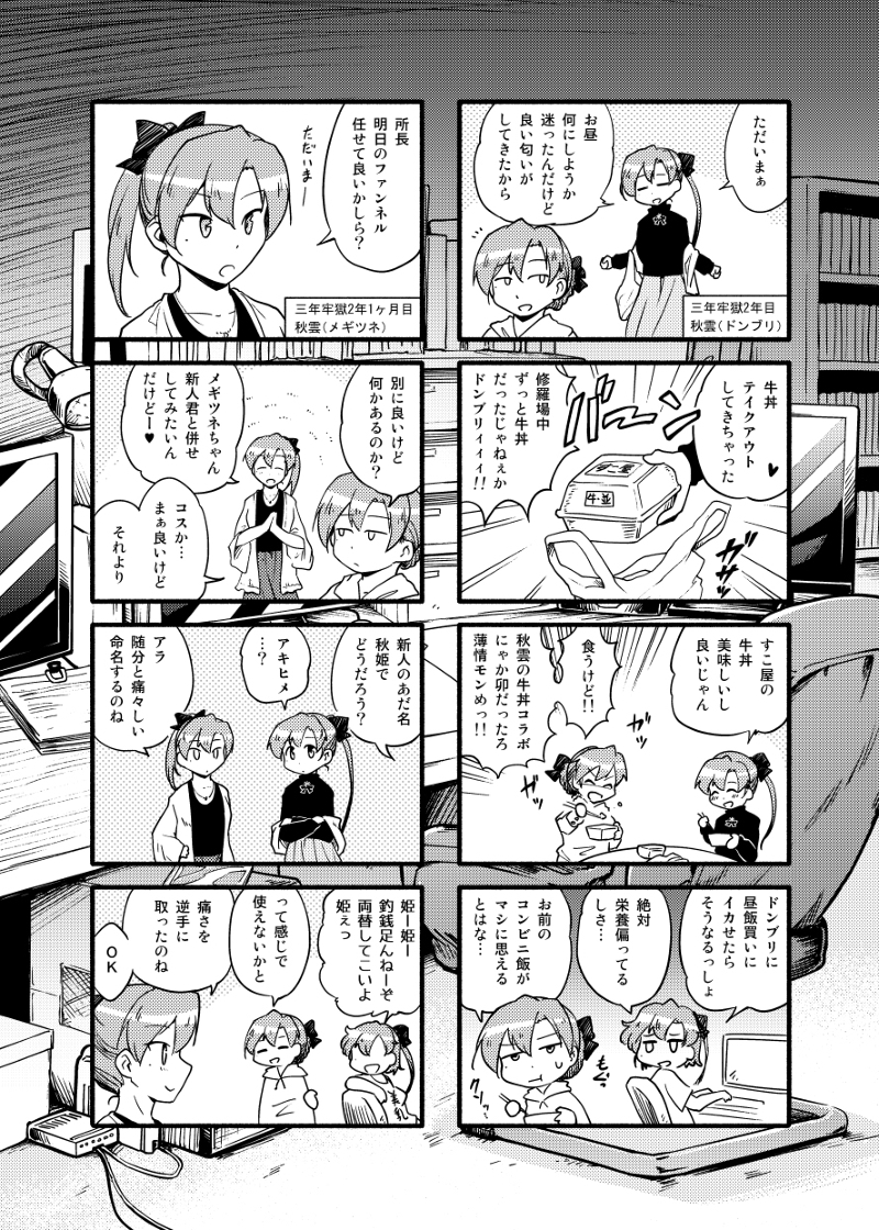 Doujinshi - Kantai Collection / Akigumo & Naganami (三年牢獄2) / ツキトコオリノ