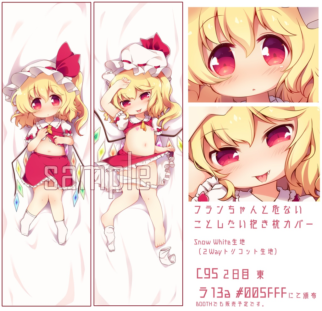 [Adult] Dakimakura Cover - Touhou Project / Flandre Scarlet