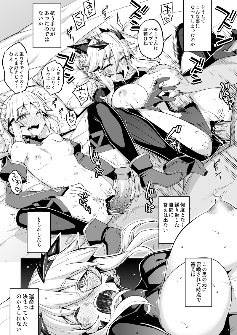 [Hentai] Doujinshi - Fate/Grand Order / Mordred & Artoria Pendragon (Lancer Alter) (RE28) / RUBBISH Senbetsutai