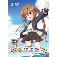 [Adult] Doujinshi - Novel - Kantai Collection / Fumizuki (Kan Colle) (ふみあふたー La vie d'une petite fille.) / 妖精時計