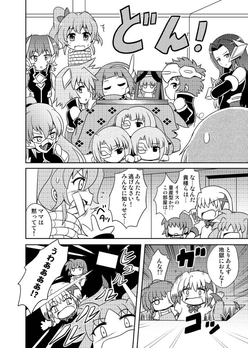 Doujinshi - Magical Girl Lyrical Nanoha / Shamal & Dearche & Iris (しゃまるでございまーす でとねーしょん!) / Gikogako-dou