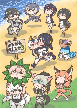 Doujinshi - Kemono Friends / Serval & Emperor Penguin & Royal Penguin (ポカポカフレンズ3) / TINYLIFE