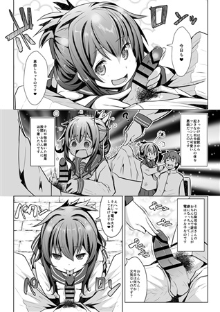 [Adult] Doujinshi - Kantai Collection / Inazuma & Ikazuchi & Dai 6 Kuchikutai (秘書艦の特権任務なのです) / GaRyuuYa