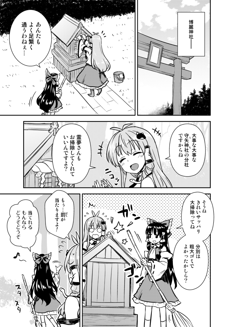[Hentai] Doujinshi - Touhou Project / Sanae & Reimu (早苗さんのお祓い大作戦) / 110-GROOVE