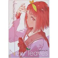 Doujinshi - ToHeart Series (New leaves(C94)) / 3DT
