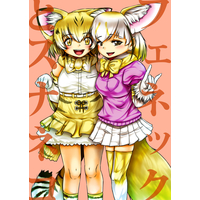 Doujinshi - Kemono Friends / Fennec x Sand Cat (フェネックとスナネコ) / Maiden Tribology