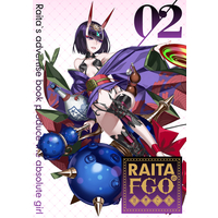 Doujinshi - Illustration book - Fate/Grand Order / Minamoto no Raikou (Fate Series) (RAITAのFGO落書き本02) / ZETTAI SHOUJO