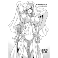[Adult] Doujinshi - Goblin Slayer / Tsurugi no Otome (resurrection) / BANANAJAM