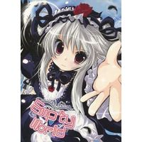 Doujinshi - Rozen Maiden (Empty World) / Aian Bril