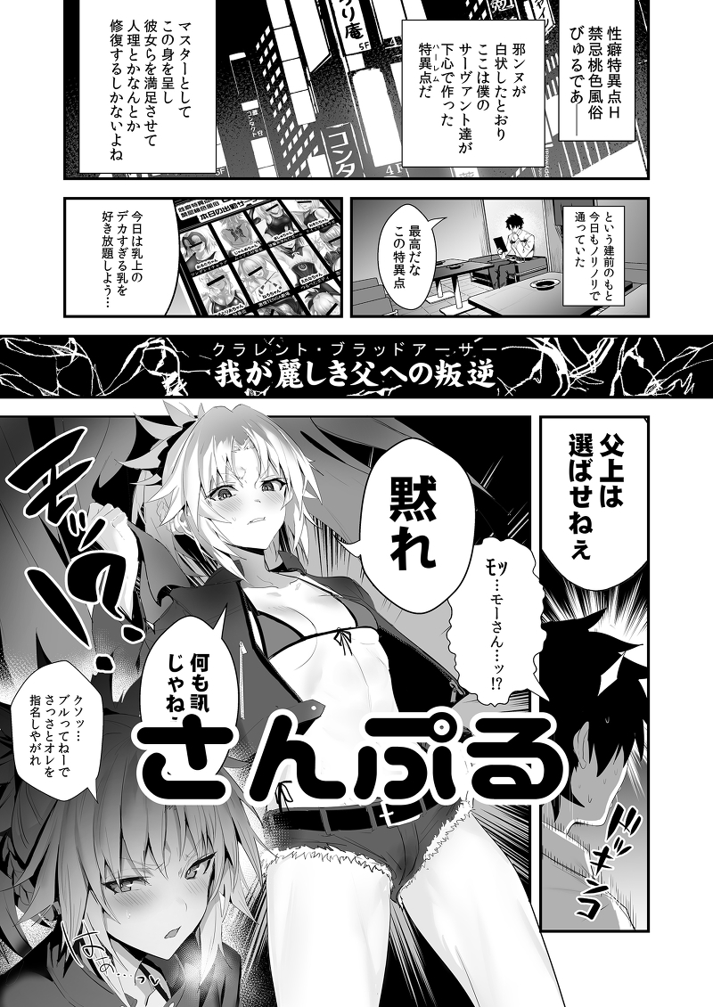 [Hentai] Doujinshi - Fate/Grand Order (SUKEBE Order VOL.02) / Jitaku vacation