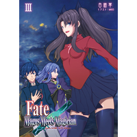 Doujinshi - Novel - Fate/stay night (Fate/Magus Meets Magician 3) / Dis-Code
