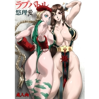 [Adult] Doujinshi - Street Fighter / Cammy White x Chun-Li (ラブバトル) / Yuriai Kojinshi Kai