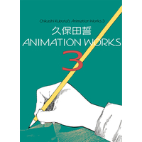 Doujinshi - Illustration book - 久保田誓 ANIMATION WORKS 3 / くぼちか屋