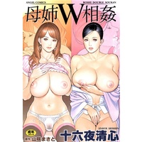 [Adult] Hentai Comics - Angel Comics (母姉W相姦) / Izayoi Seishin & 画 & Yamasaki Masato & 原作