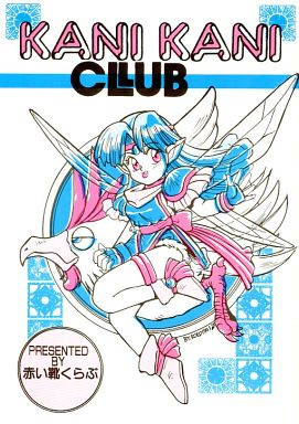 Doujinshi - Illustration book - KANI KANI CLUB II / 赤い靴くらぶ (Akai Kutsu Club)