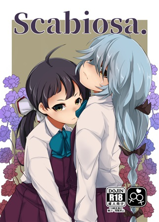 [Adult] Doujinshi - Kantai Collection / Fujinami & Hamanami (Scabiosa.) / やわらか工業