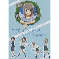 Doujinshi - Illustration book - Anthology - Yama no Susume (ヤマノススメらくがき合同本) / 湯切湯