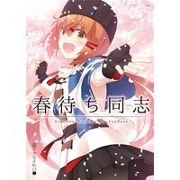 Doujinshi - Kantai Collection / Tashkent (Kan Colle) (春待ち同志) / Neko Jarasa Re