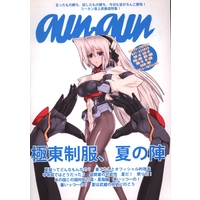 Doujinshi - Horizon in the Middle of Nowhere (AunAun 夏の陣) / TENKY