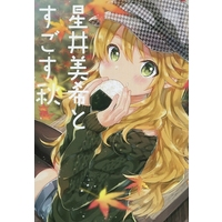 Doujinshi - Illustration book - IM@S / Hoshii Miki (星井美希とすごす秋) / wokama