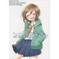 "Doujinshi - Anthology - Tokyo7th Sisters / Seto Ferb (瀬戸ファーブ合同誌 all the""Best for""you!!) / Dump"