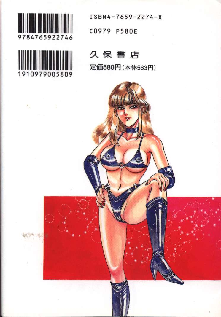 [Adult] Hentai Comics - World Comics (あまい誘惑) / 田口正雪