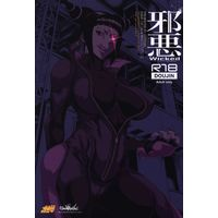 [Adult] Doujinshi - Street Fighter (邪悪 Wicked) / Ozashiki