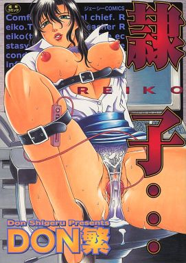 [Adult] Hentai Comics - JC Comics (隷子・・・) / Don Shigeru