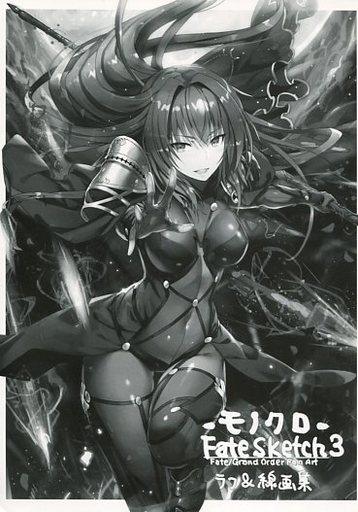 Doujinshi - Illustration book - Fate/Grand Order (モノクロ Fate Sketch 3 ラフ&線画集) / でぶねこ