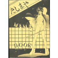 Doujinshi - たしまや MAME BOOK / GROUP PPSE