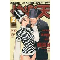 [Adult] Hentai Comics - WANI MAGAZINE (COMIC 快楽天 1998年2月号)