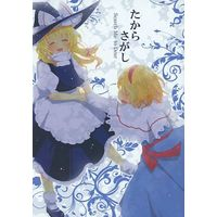 Doujinshi - Touhou Project / Marisa & Alice (たからさがし) / 2to7