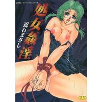 [Adult] Hentai Comics - Ace Five Comics (処女姦淫) / Chikaishi Masashi