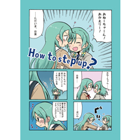 Doujinshi - BanG Dream! / Hikawa Hina & Hikawa Sayo (How to step up?) / Kuusoubune