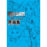 Illustration book - Original Drawing - Fullmetal Alchemist