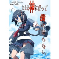 Doujinshi - Kantai Collection / Shigure & Michishio & Battleship Re-Class (たとえ神にだって僕は従わない) / グラハム屋