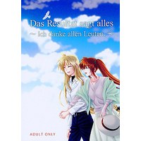 [Adult] Doujinshi - Novel - Magical Girl Lyrical Nanoha (Das Resultat sagt alles ~Ich danke allen Leuten.~) / 汐風の戯言
